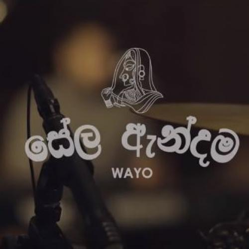Sela Andama (සේල ඇන්දම) – WAYO Brick House Sessions (Feb 2019)