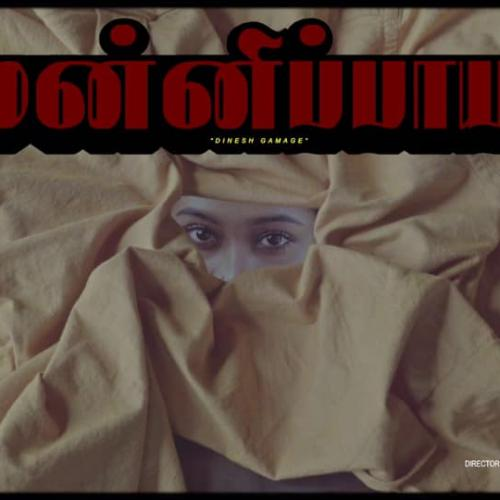 மன்னிப்பாயா (Mannippaya) Dinesh Gamage | Tamil Music Video