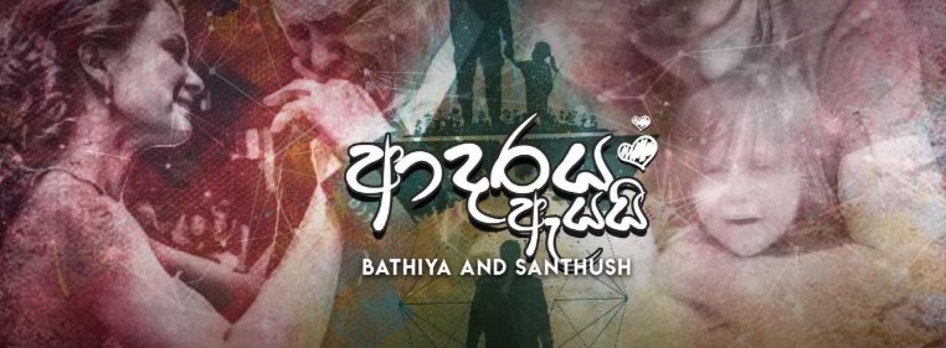 Adaraya Ayai – Official Lyric Video | Bathiya and Santhush