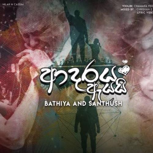 Adaraya Ayai – Official Lyric Video | Bathiya and Santhush