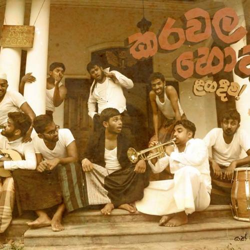 Karawala Hodda (කරවල හොද්ද ) Yaka Crew (Official Music Video)