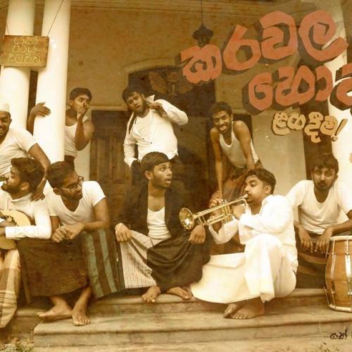 Karawala Hodda (කරවල හොද්ද ) Yaka Crew (Official Music Video)