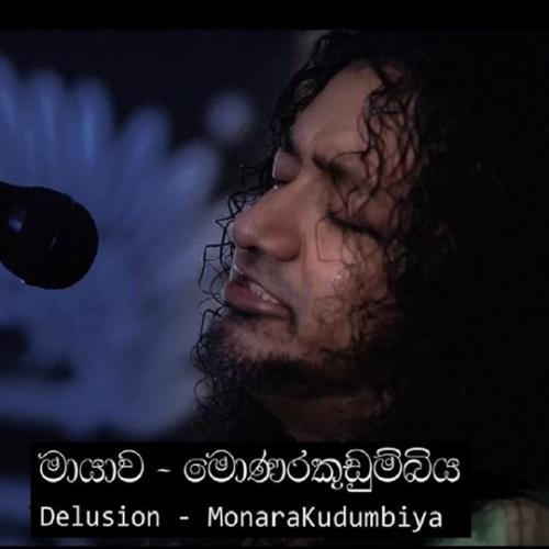 MonaraKudumbiya – Delusion
