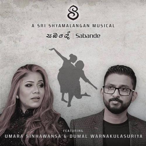 Sabande : Shyamalangan | Umara Sinhawansa & Dumal Warnakulasuriya