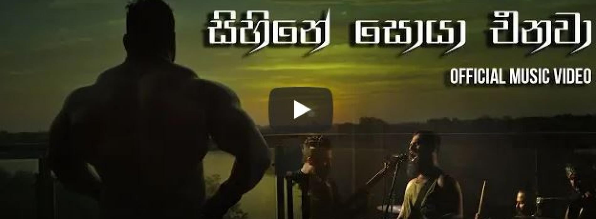 Mihindu Ariyaratne – Sihine Soya Enawa [Official Music Video]
