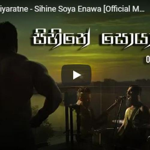 Mihindu Ariyaratne – Sihine Soya Enawa [Official Music Video]