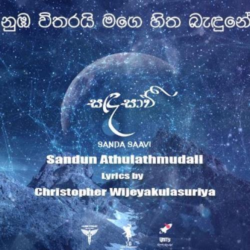 """Sandun Athulathmudali – """"Sanda Saavi"""""""