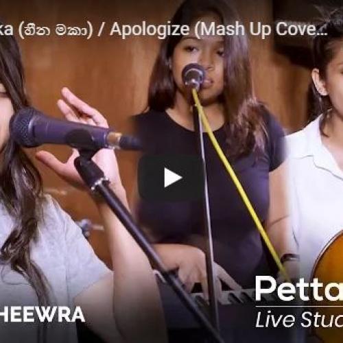 Heena Maka (හීන මකා) / Apologize (Mash Up Cover) Yohani, Amarsha Tissera, Tehani Tissera, Malindu