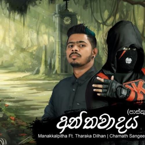 Anthawadaya (Easter Sunday) – Manakkalpitha Ft Tharaka Dilhan | Chamath Sangeeth