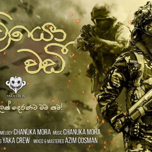 Yaka Crew – Deviyo Wadi (දෙවියො වඩී) (Official Audio)