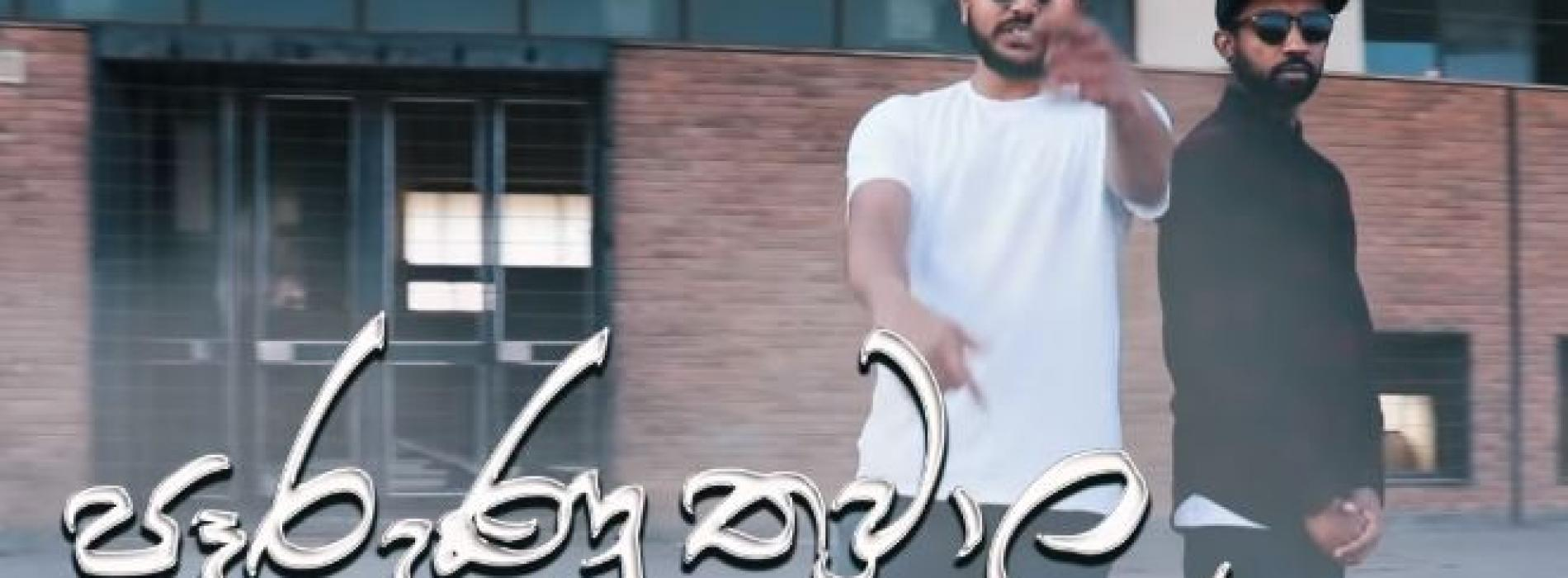 PAARUNUTHUWALA – Official Music Video   San Sanjeeve   Dzio
