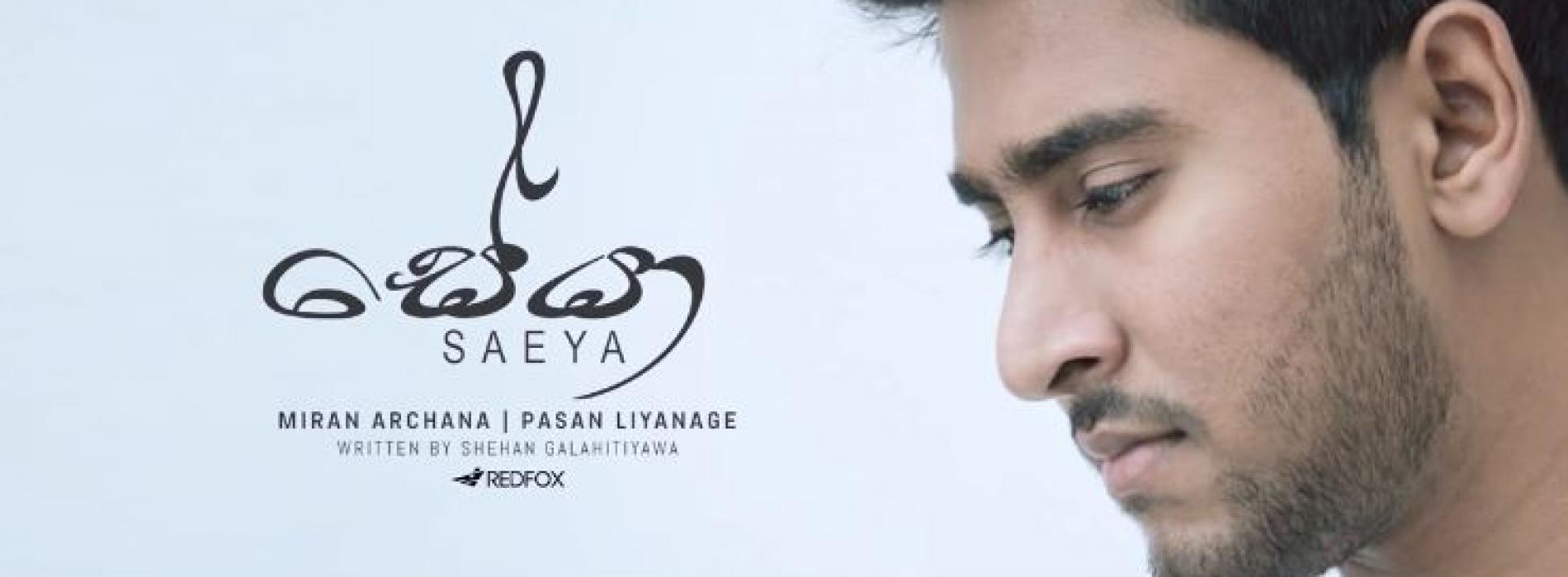 Miran Archana ft Pasan Liyanage – Saeya (සේයා) Official Lyric Video