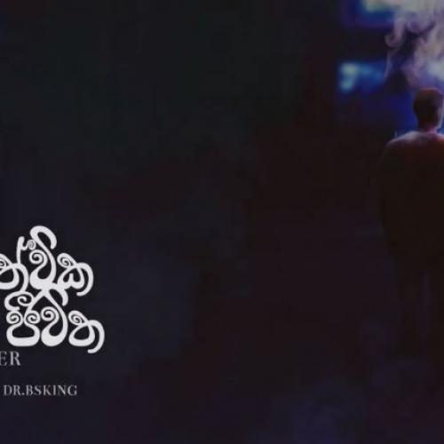 Dr BSKing – Athathwika Jeewitha Ft Sky Rider [Lyrics Video]