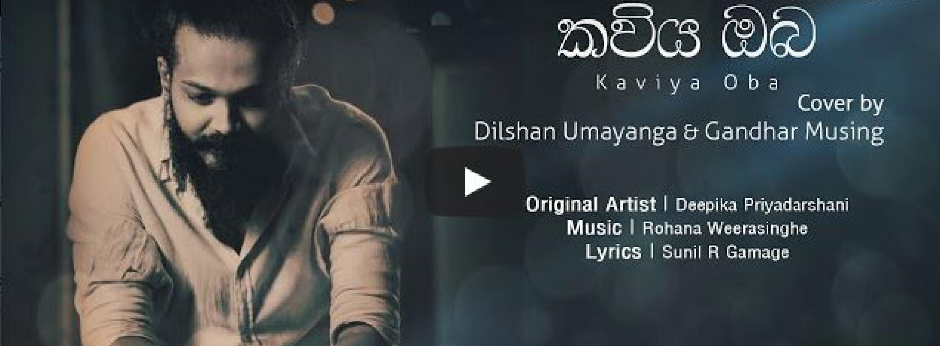 Kaviya Oba Cover By Dilshan Umayanga