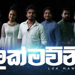 Lakmawuni – Dhanith Sri, Ridma, Supun Perera, Mihindu, Kanchana, Ranga & Various Artists