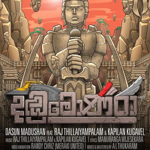 දඬු මොණරා (Dandu Monara) -Dasun Madushan Feat Raj Thillaiyampalam & Kapilan Kugavel(Official HD Video)