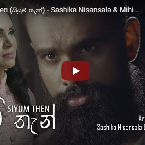 Siyum Then (සියුම් තැන්) – Sashika Nisansala & Mihindu Ariyaratne [Official Video]
