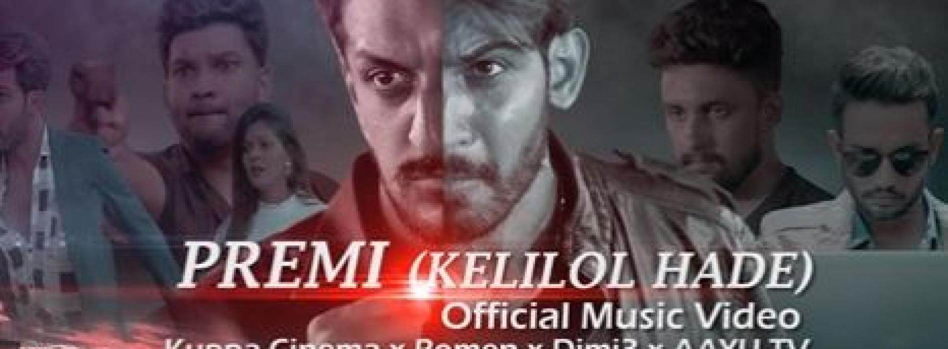 Dimi3 x Romen x Kuppa Cinema x AAYU TV – PREMI (Official Music Video)