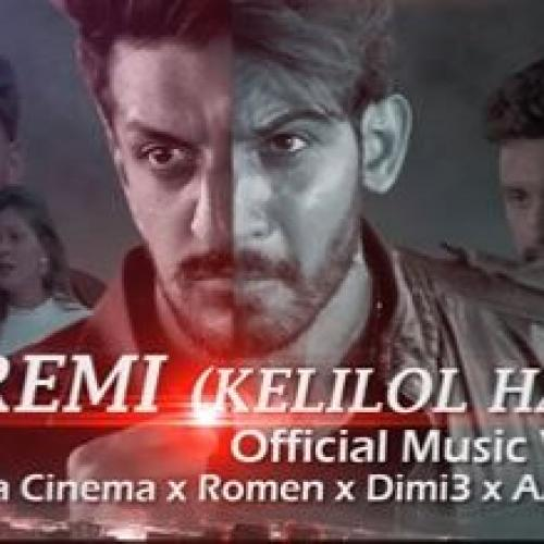 Dimi3 x Romen x Kuppa Cinema x AAYU TV – PREMI (Official Music Video)