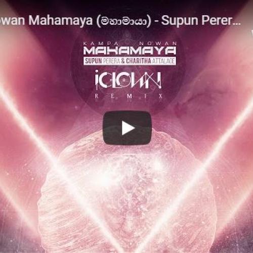 Kampa Nowan Mahamaya (මහාමායා) – Supun Perera | Charitha Attalage (iClown Remix)