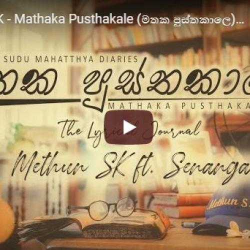 Methun SK – Mathaka Pusthakale (මතක පුස්තකාලෙ) Ft Senanga Dissanayake [Official Lyric Video]