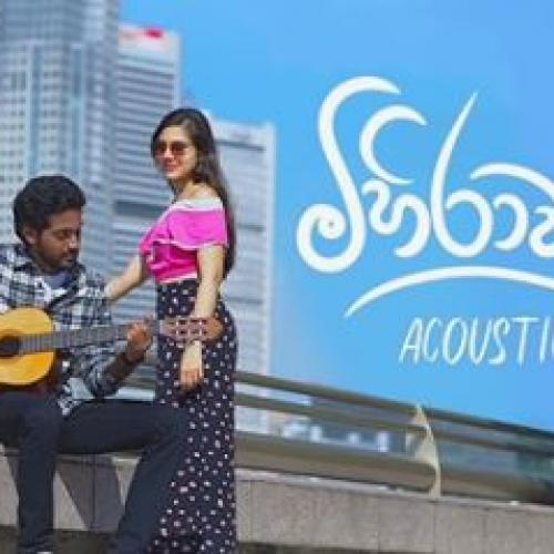 Sajitha Anthony – Mihirawa Awa (Acoustic Version)
