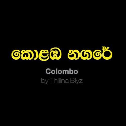 Thilina Blyz – කොළඹ නගරේ Colombo