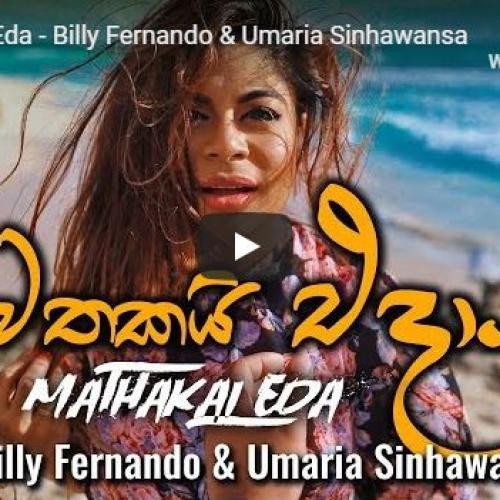 Mathakai Eda – Billy Fernando & Umaria Sinhawansa