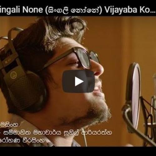 SANUKA – Singali None (සිංගලි නෝනේ) Vijayaba Kollaya Film Song | විජයබා කොල්ලය චිත්රපට ගීතය