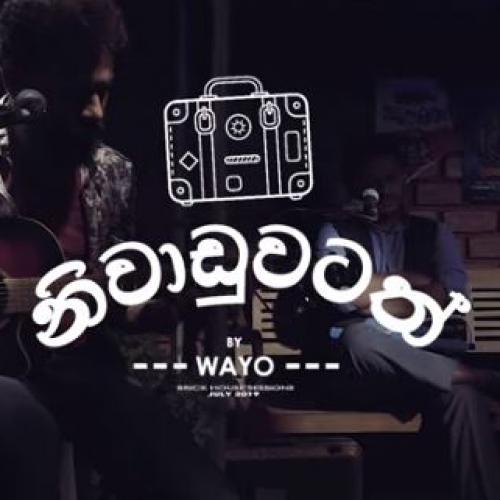 Niwaduwatath නිවාඩුවටත් – WAYO Brick House Sessions (July 2019)