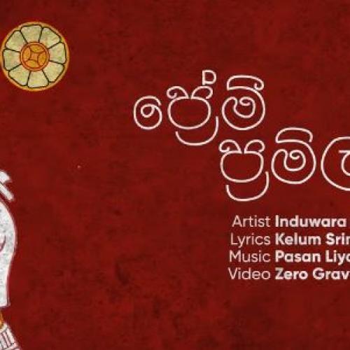 Induwara Bogoda ft.Pasan Liyanage – Premi Pramila (ප්රේමි ප්රමිලා) Official Lyric Video
