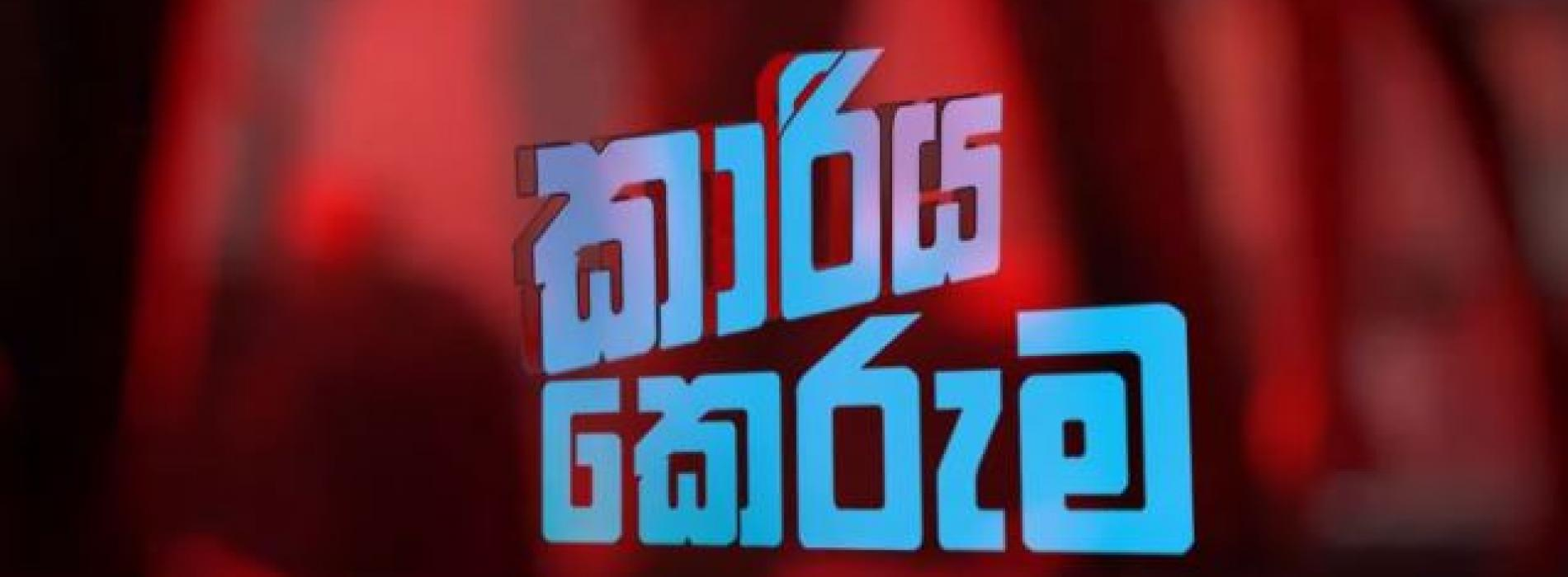 Kariya Keruma කාරිය කෙරුම l Ravi Royster Official Lyric Video