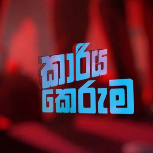 Kariya Keruma කාරිය කෙරුම l Ravi Royster Official Lyric Video