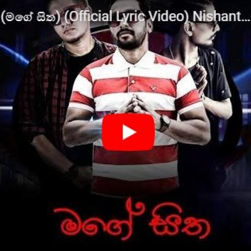 Mage Sitha (මගේ සිත) (Official Lyric Video) Nishantha Ft Pasan Liyanage, Neo & Lucky Lakmina