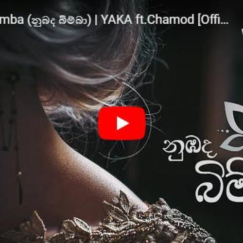 Nubada Bimba (නුබද බිම්බා) | YAKA ft Chamod [Official Audio]