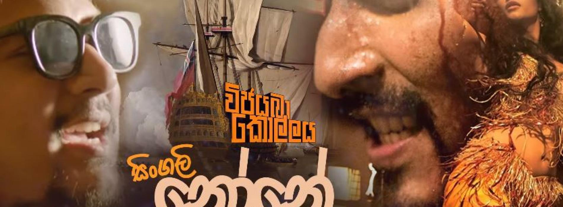 SANUKA – Singali None (සිංගලි නෝනේ) [Official Audio] | Vijayaba Kollaya Film Song