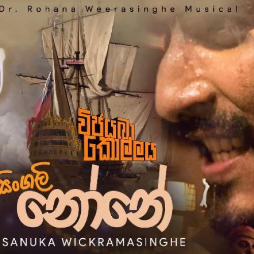 SANUKA – Singali None (සිංගලි නෝනේ) [Official Audio] | Vijayaba Kollaya Film Song