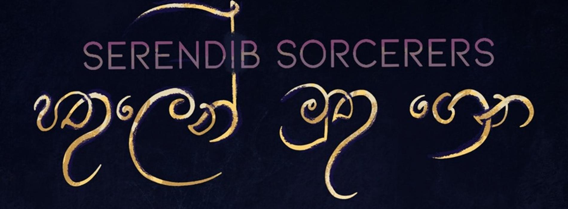 Serendib Sorcerers පතුලෙන් මුතු ගෙන Album Launch