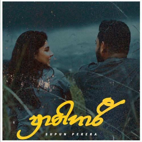 Supun Perera – Prathihari (ප්රාතිහාරී) ft Senanga Dissanayake [Official Music Video]