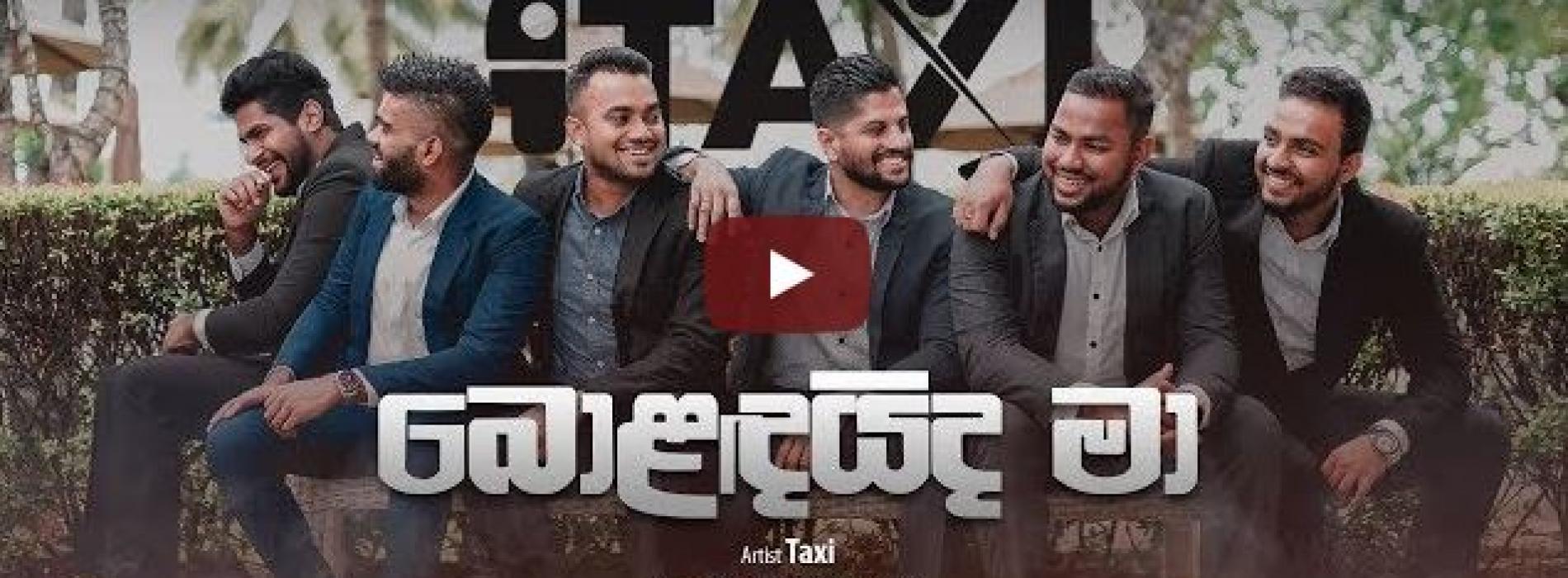 Bolandaida Ma (බොළඳයිද මා) – Taxi | Official Audio
