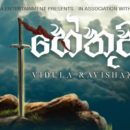 Vidula Ravishara – Hethuwa (හේතුව) [Official Lyric Video]