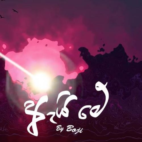 AI ME (ඇයි මේ) BOJI (OFFICIAL LYRIC VIDEO)