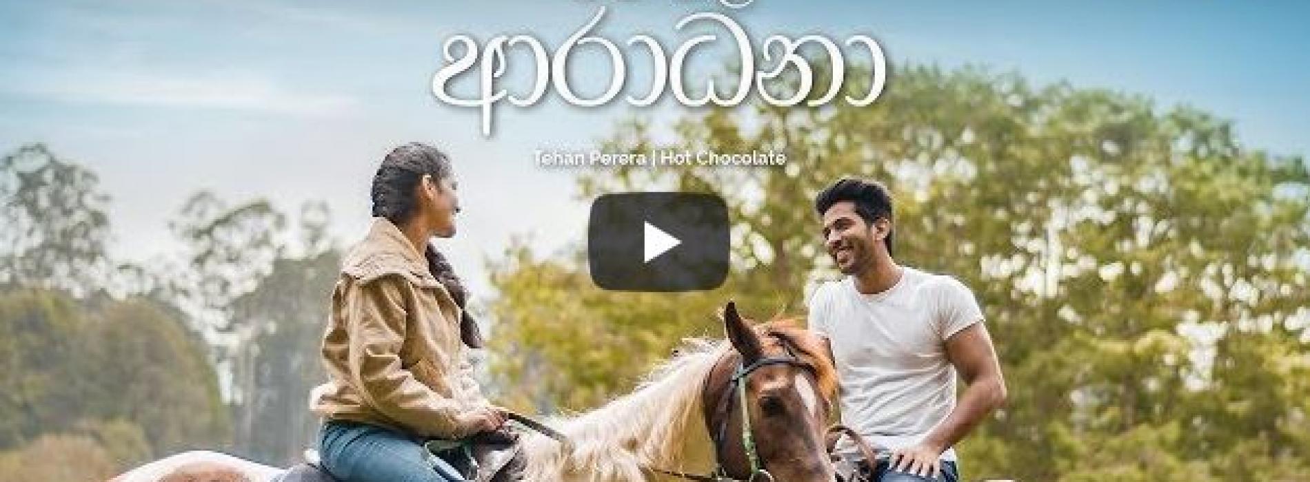 Mata kala Aradhana (මට කළ ආරාධනා) – Tehan Perera | Hot Chocolate [Official Video]
