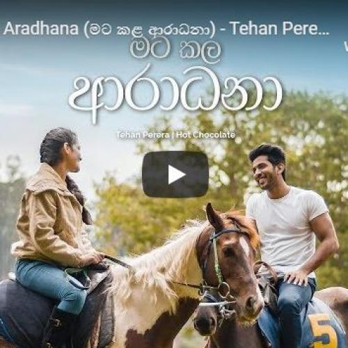 Mata kala Aradhana (මට කළ ආරාධනා) – Tehan Perera | Hot Chocolate [Official Video]