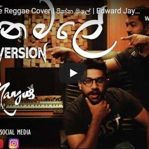 Pinna Male Reggae Cover | පින්න මලේ | Edward Jayakodi | Cover Song | Mangus