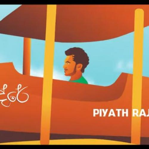 Piyath Rajapakse – Kodre (කෝද්රේ) Official Lyric Video