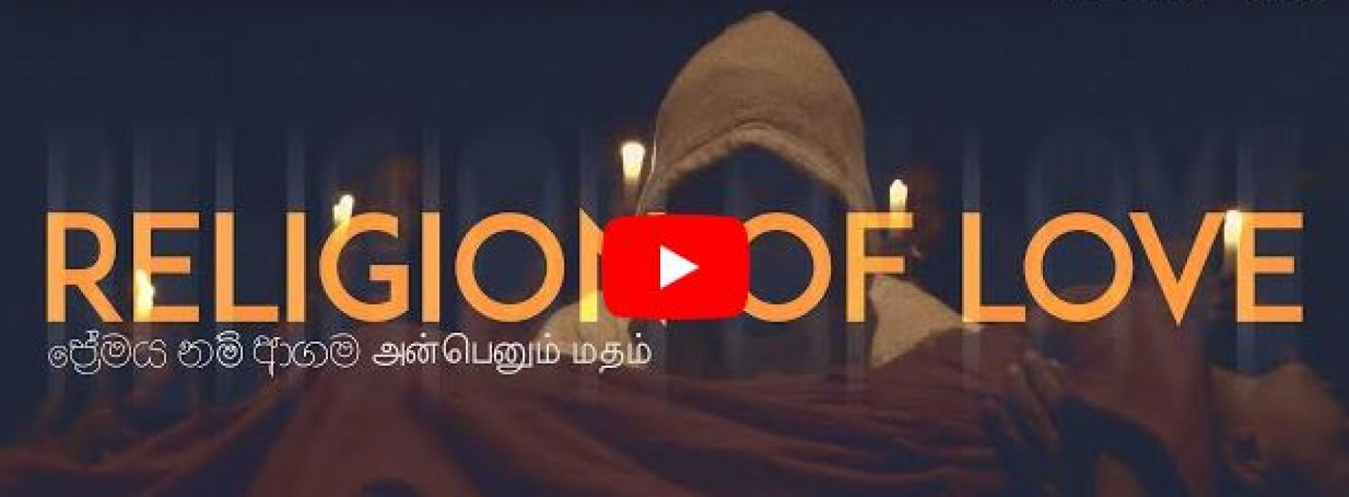 Sadara Bandara – ප්රේමය නම් ආගම (Religion of Love) | Timran Keerthi [Official Music Video]
