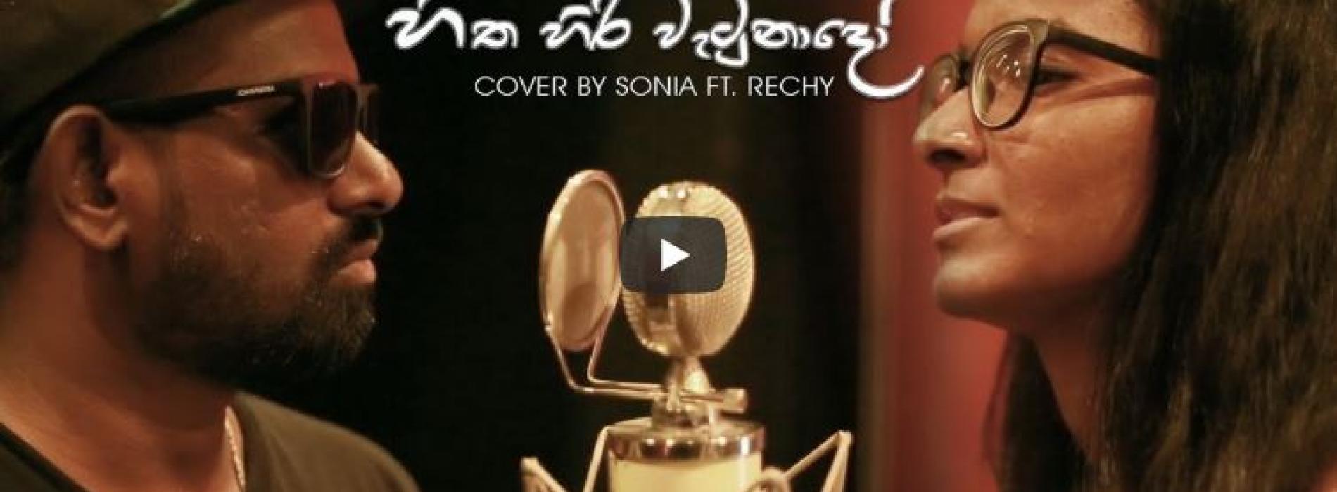 Hitha Hiri Watunado – SONIA Ft RECHY ( Bachi Susan & Ashanthi Cover )