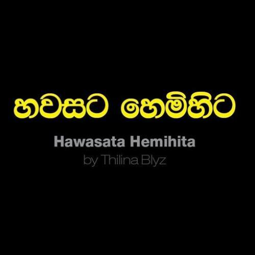 හවසට හෙමිහිට Hawasata Himihita Live – Thilina Blyz