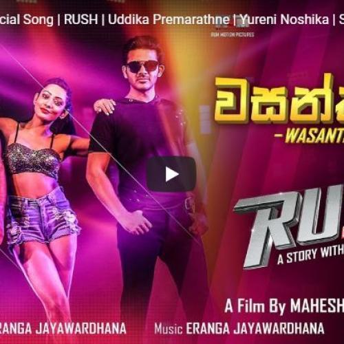Wasanthayai Official Song | RUSH | Uddika Premarathne | Yureni Noshika | Saranga Disasekara
